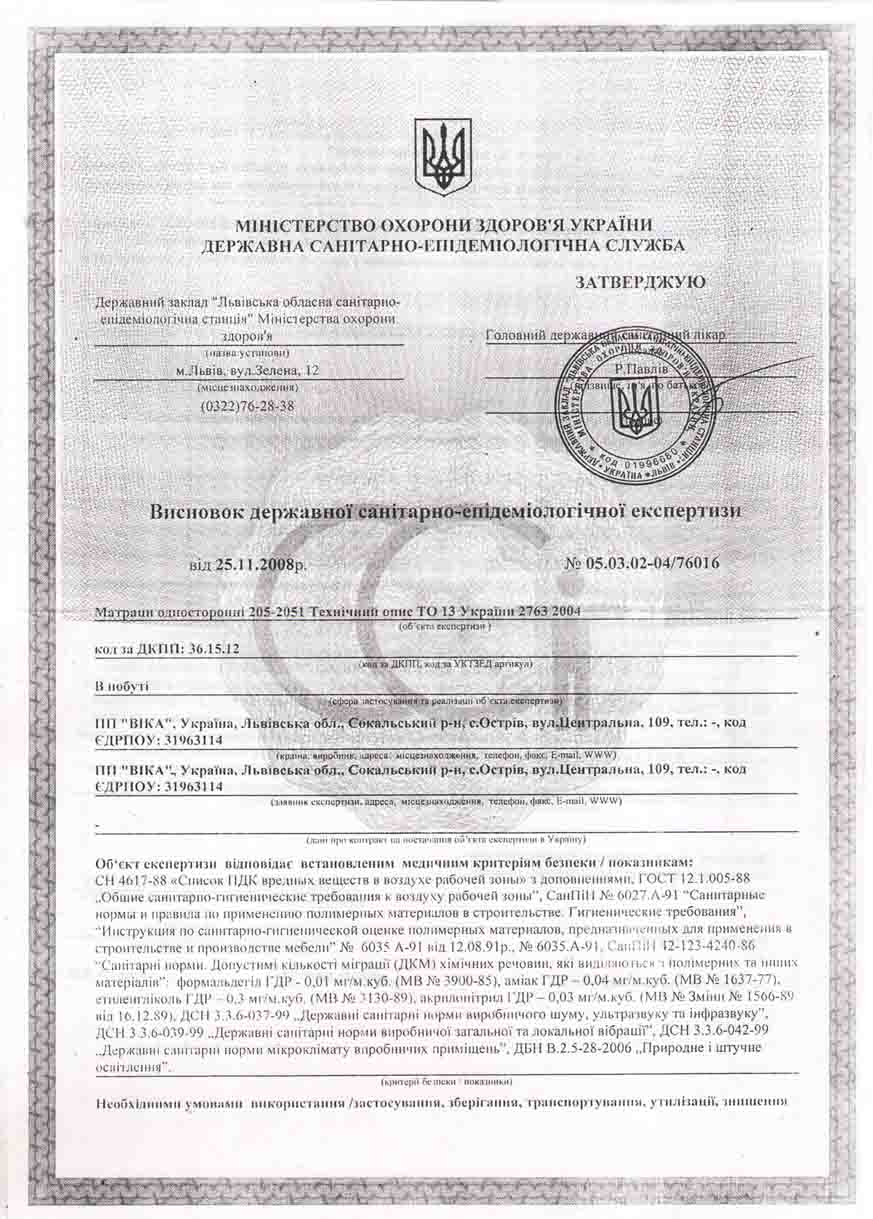 Certificate of quality orthopedic mattresses str1
